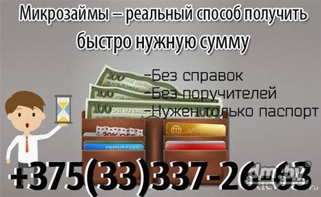 деньги в долг в барановичах