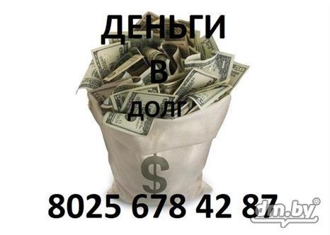 Дам деньги в долг вам всем быстро +375257923659 - 1 200   объявление ... ed62b90409e