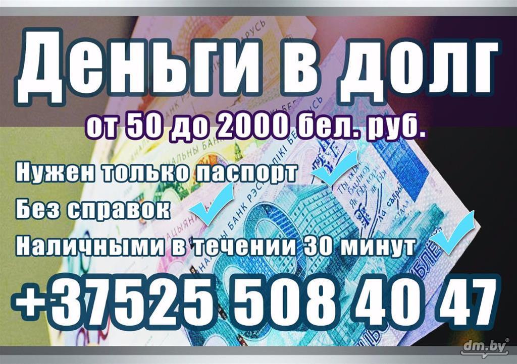 Дам деньги в долг от 50 до 2000 бел.рублей.на самых выгодных условиях.  Временно безработным, в декретном отпуске, студентам, с плохой КИ. 56ba78c69c5