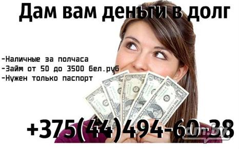 Дам срочно денег в долг за 30 минут объявление в Минске 3ef1464c018