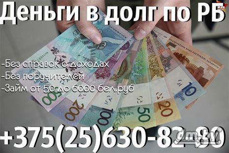 Деньги в долг пинск