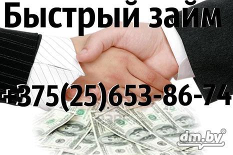 Дам вам денег в долг срочно, звоните - 3 500   объявление в Минске 2624424819b