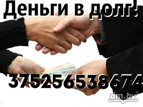 Деньги в долг, срочно взять денег в долг объявление в Минске 1c72e3b9a1f
