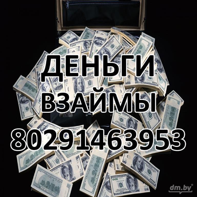 Срочно даю деньги в долг. В течение часа получите наличными. С 18 лет.  Нужен только паспорт. 9eedaad1be9
