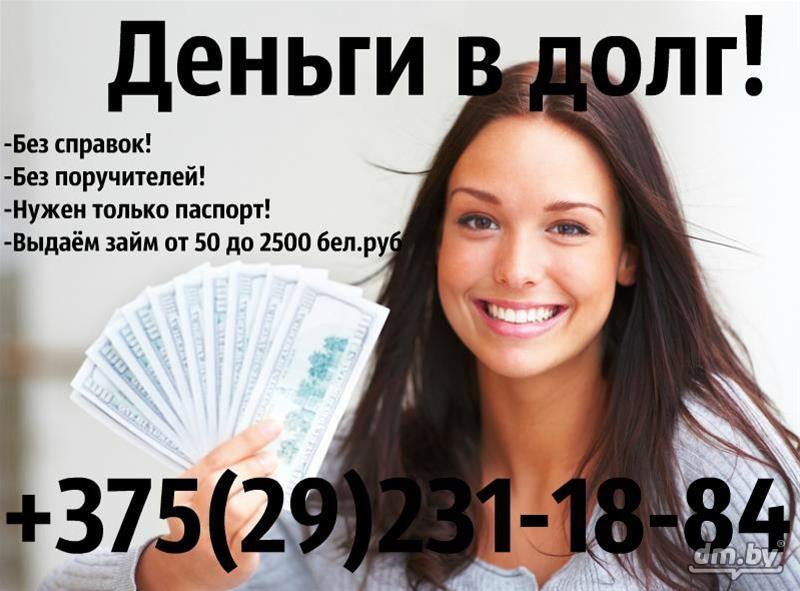 Дам денег в долг на выгодных условиях. По всей По Беларуси Звони нам с 9 00  до 21 00. Нужен только паспорт и 30 минут. звоните! 0cb29a63338