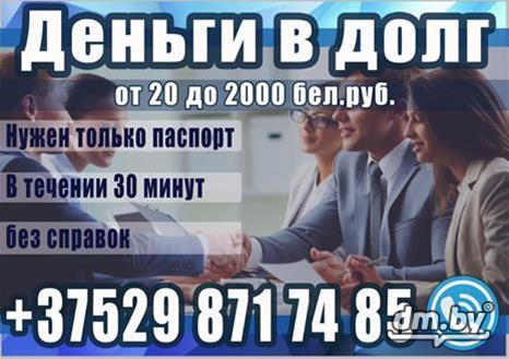 Дам денег в долг срочно - 6 000   объявление в Могилёвской области ... 76b1bfe8b80
