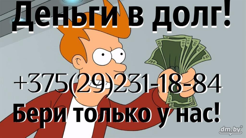 Помогите взять деньги в долг срочно