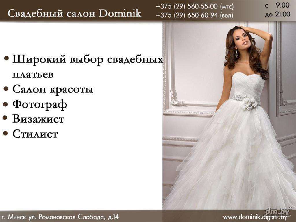 Свадебные Платья От Лучших Стилистов