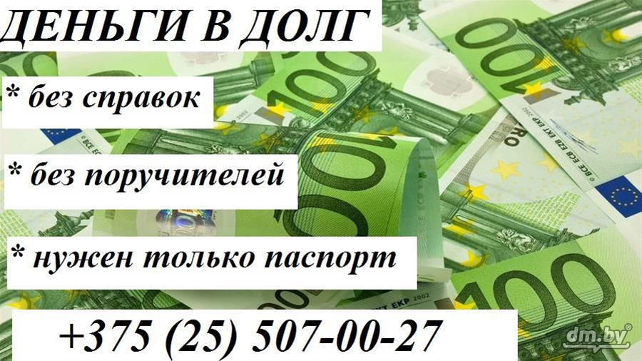 Кредиты наличными по паспорту без справок москва