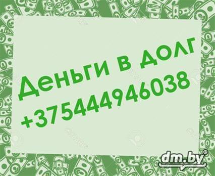 Срочно взять денег в долг, без справок о доходах., Минск, 6 000 1ac97a2ef7e