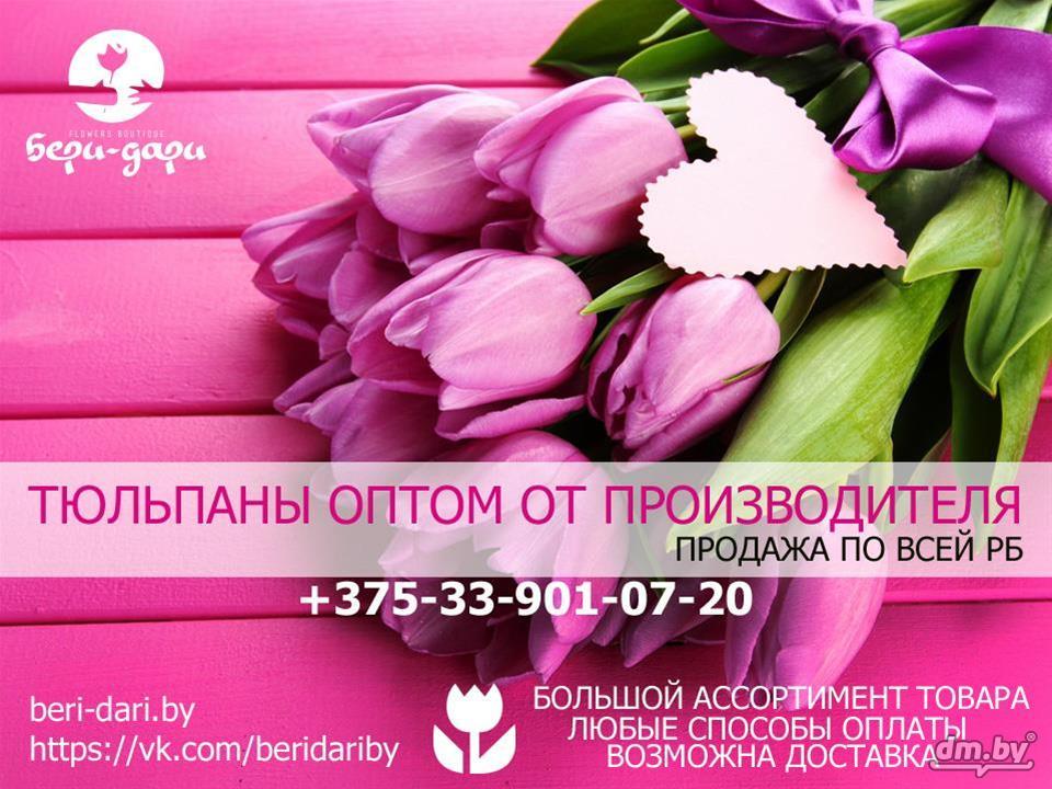 Братск цветы мелкий опт минск, абакан цены