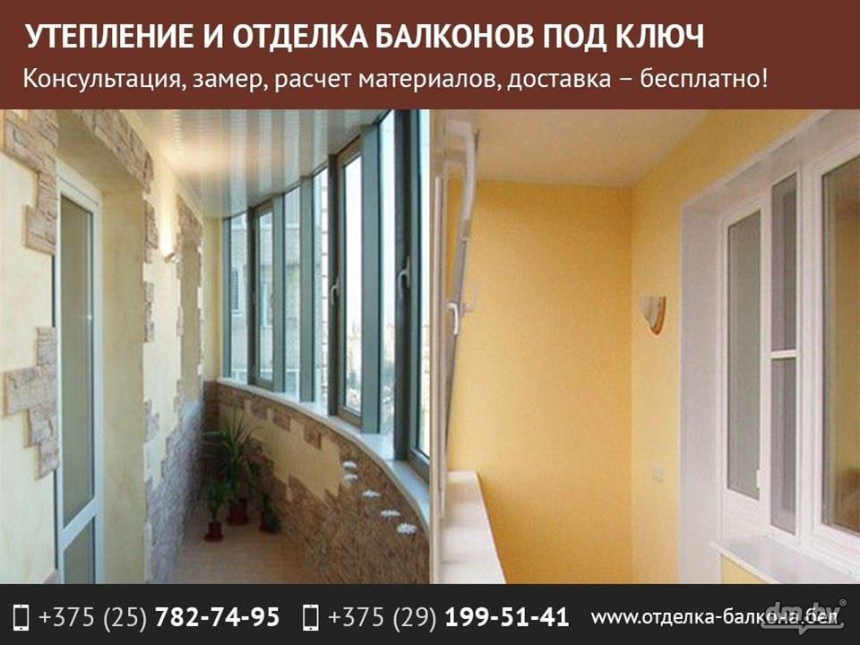 Утепление и отделка балконов под ключ. объявление 39180602.