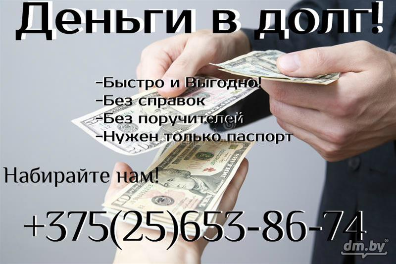 Помогите найти денег в долг